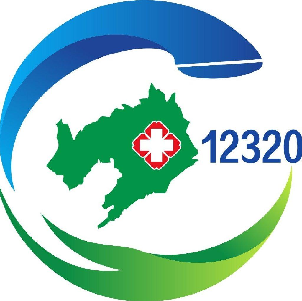 辽宁卫生12320