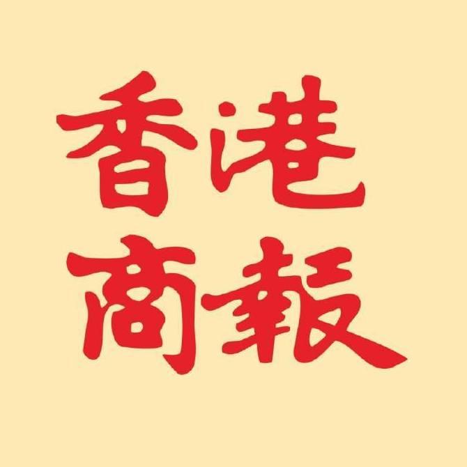 香港商報和香港商报官网www.hkcd.com共用此微博,每日匯聚香港、內地大量新闻、財經資訊。
