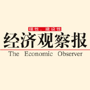經濟觀察報