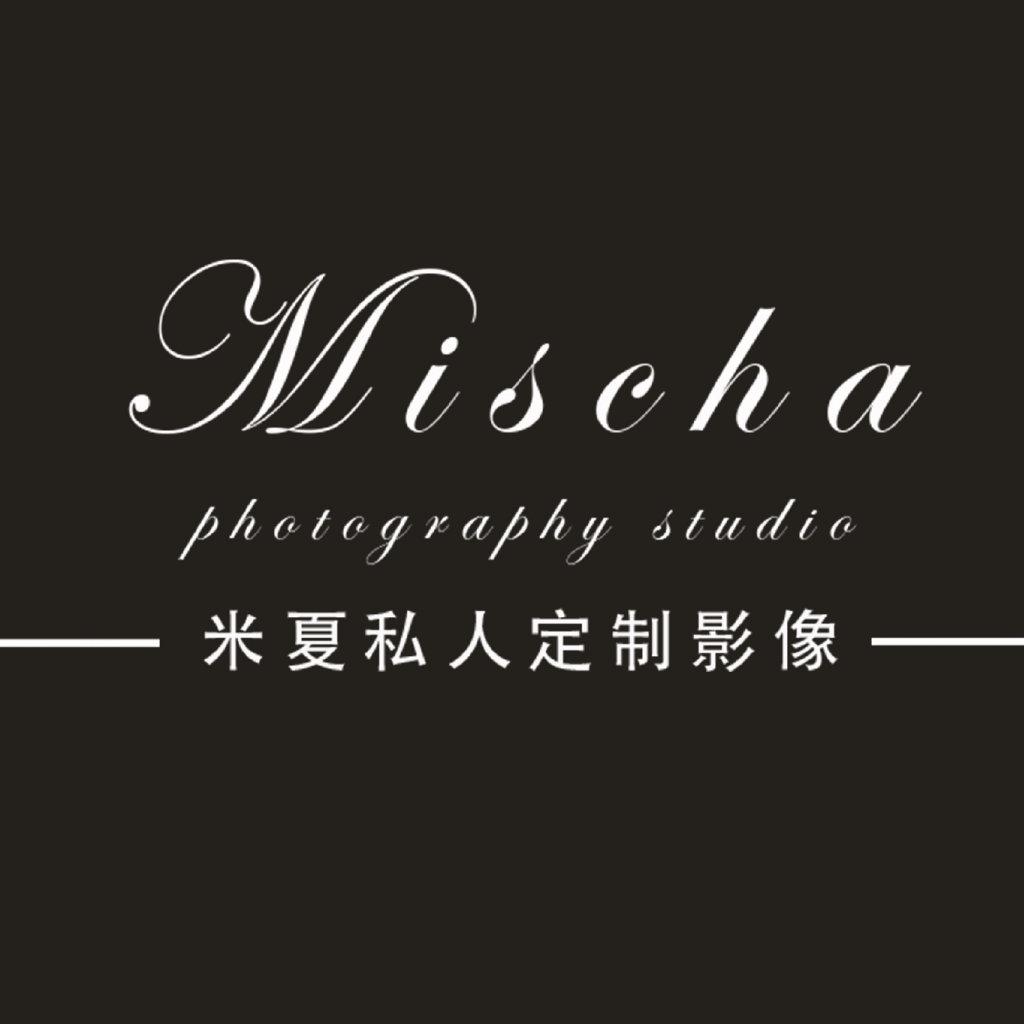 米夏摄影工作室