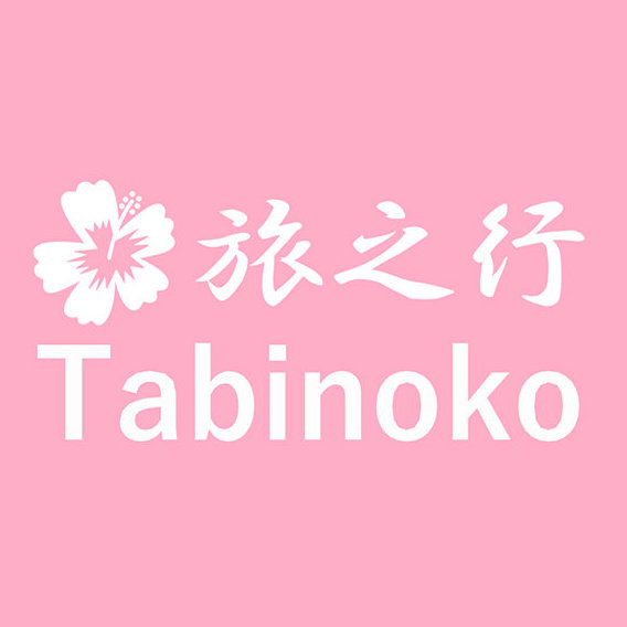 日本旅之行-TABINOKO