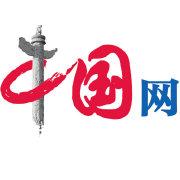 中国网 的微博