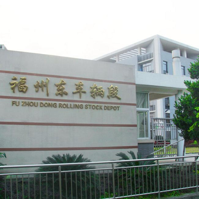 福州东车辆段位于福建省福州市晋安区东三环路728号,隶属于中国铁路南昌局集团有限公司,担负着福建境内所有货运列车的检修任务。