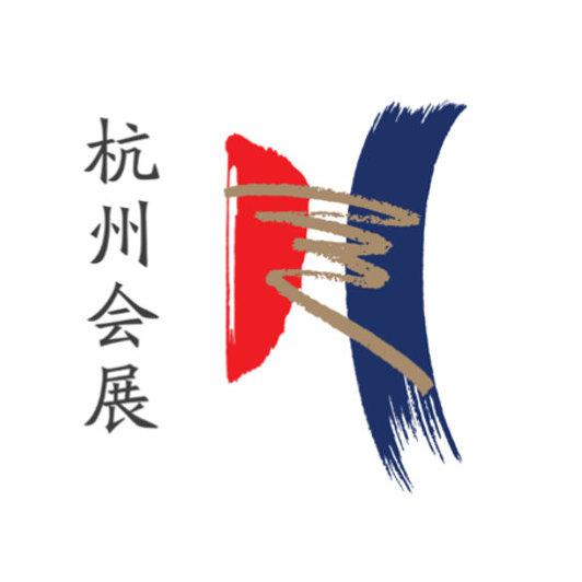 杭州市发展会展业服务中心官方微博