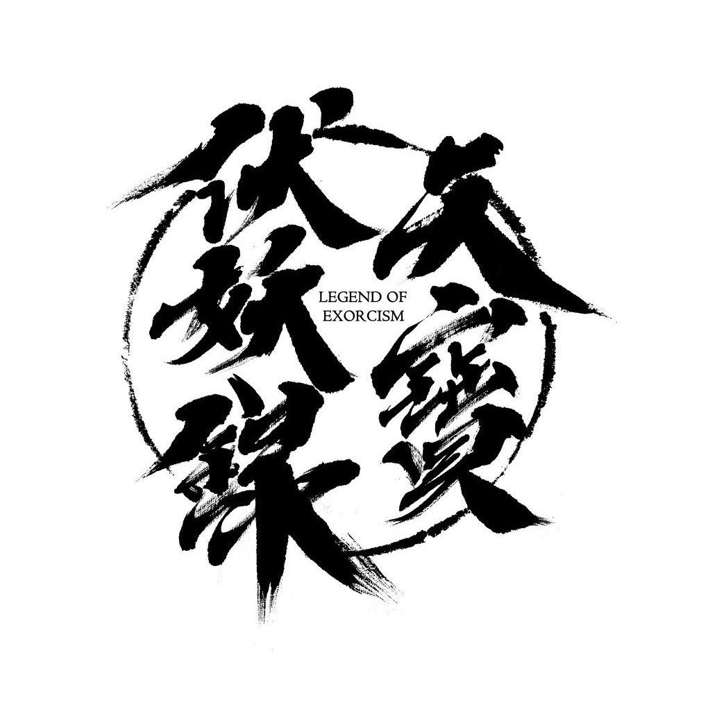 天宝伏妖录动画官方