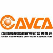中国音像著作权集体管理协会(音集协)