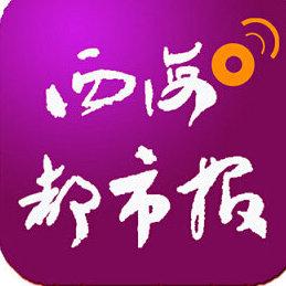 青藏高原上发行量最大、品牌含金量最高的都市类市民生活报。新闻热线:0971-96369;西海都市报读者群:250184854