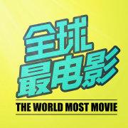 全球最电影