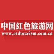 中国红色旅游网