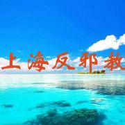 上海反邪教