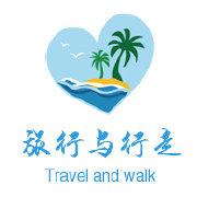 旅行与行走