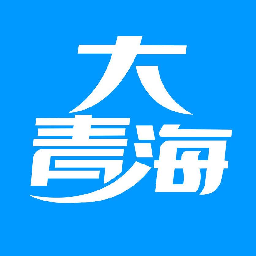 大青海网(daqinghai.com)官方微博。推送青海新鲜事、同城分类信息。投稿请私信或@大青海网。网友言论,不代表本网观点。客服WX号: 6367511