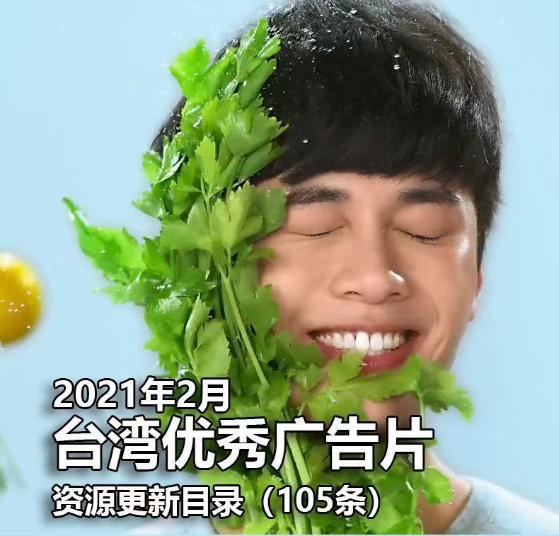 2021年2月台湾商业TVC广告片
