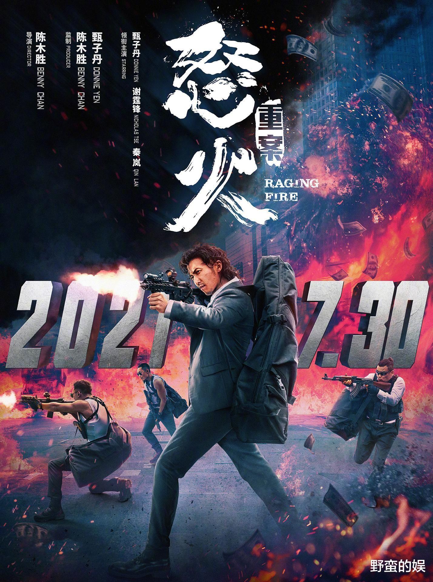《怒火·重案》百度云(720高清国语版)下载