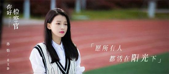 《你好检察官》全集-电视剧百度云资源「HD1080p高清中字」
