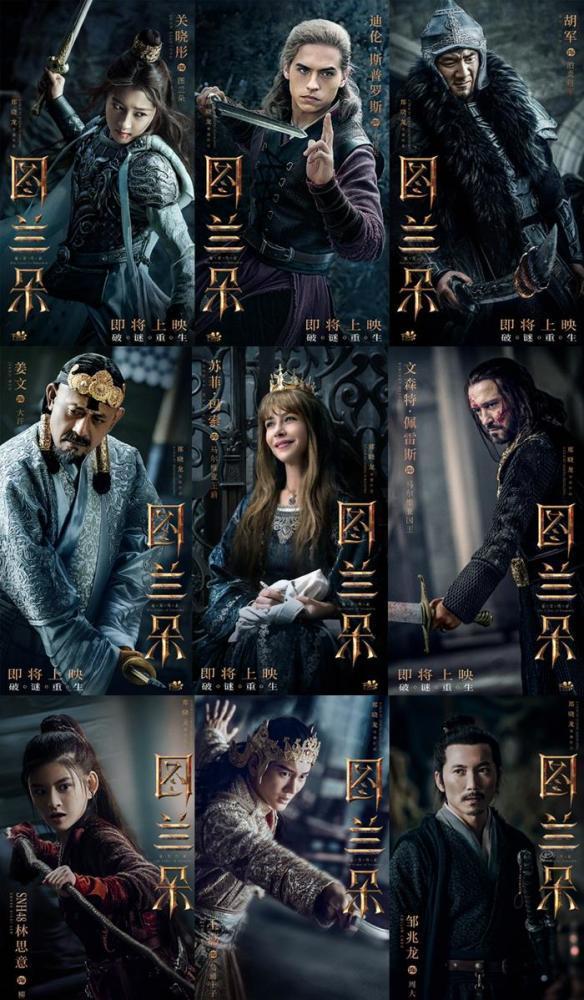《图兰朵:魔咒缘起》百度云(720p/1080p高清国语)下载