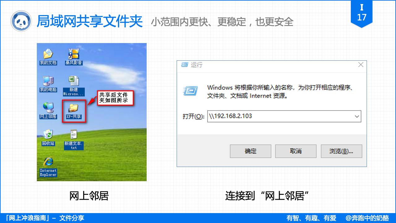 i17_局域网共享文件夹