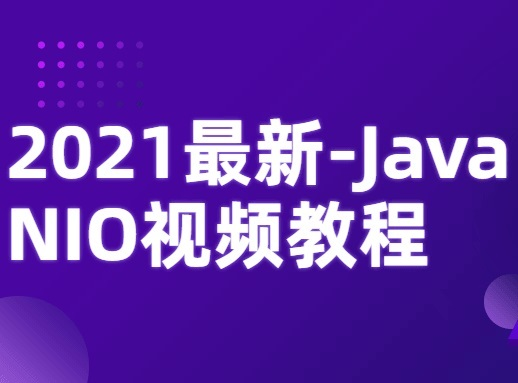 2021 最新 Java NIO 视频课程