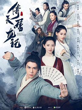 倚天屠龙记(2019)粤语版