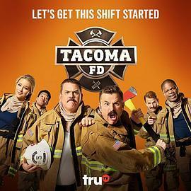 塔科马消防队第一季