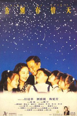 告別有情天[1995]