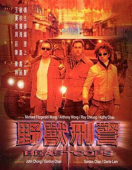 野兽刑警 (1998)
