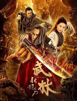 1武林:恍魂刀