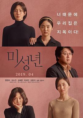 未成年(2019)