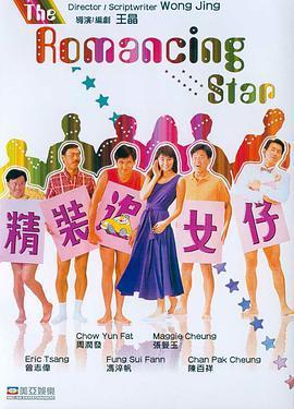 精装追女仔1(1987)