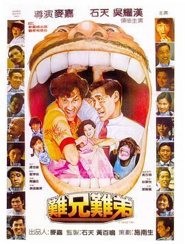 难兄难弟(1982)