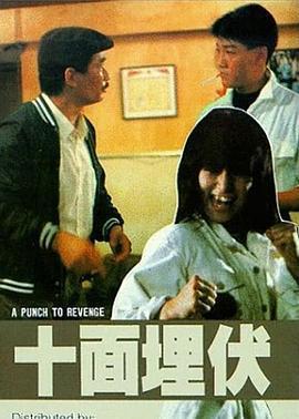 十面埋伏 (1989)