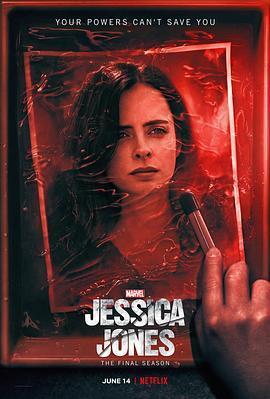 杰西卡·琼斯第三季