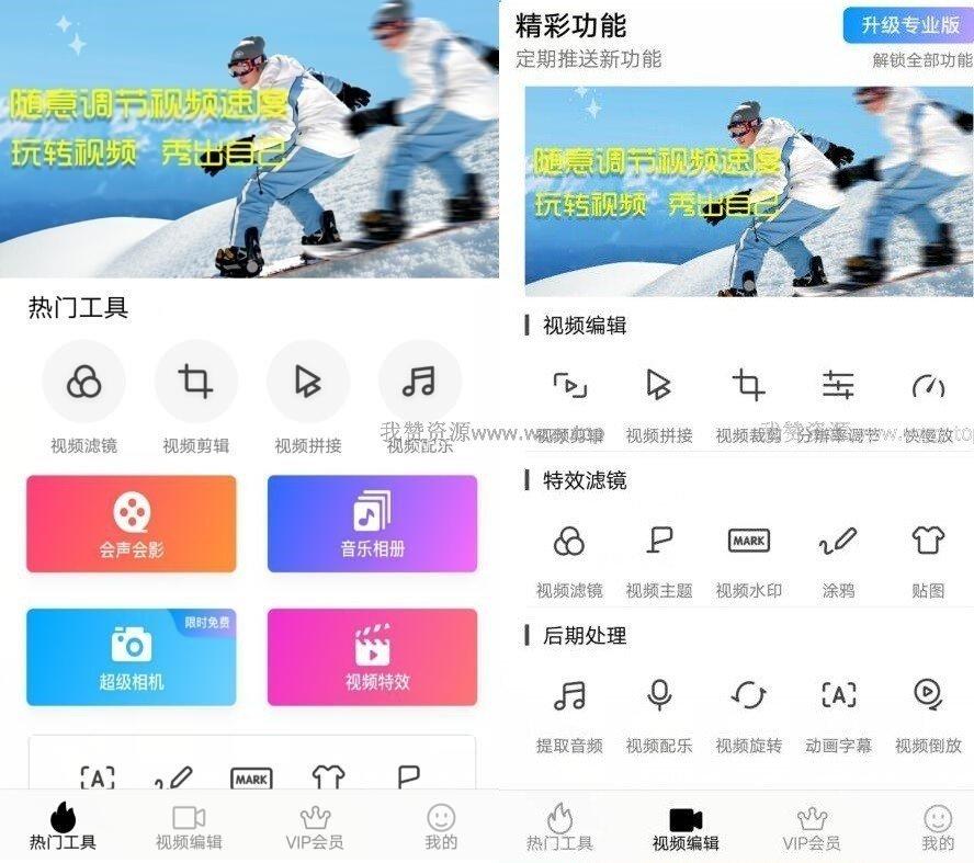 安卓爱剪辑v54.3 破解永久会员版