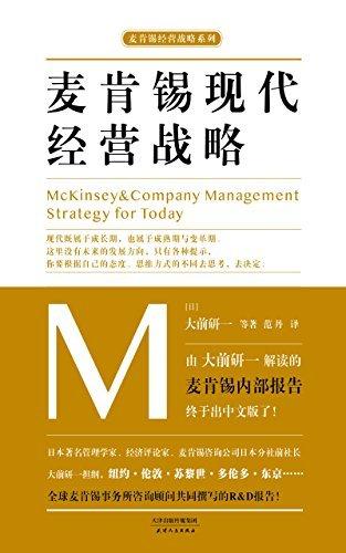 麦肯锡现代经营战略PDF下载