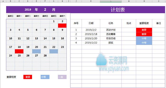 [個人工作日期計劃表Excel模板]百度云