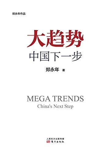 大趋势 :中国下一步PDF下载