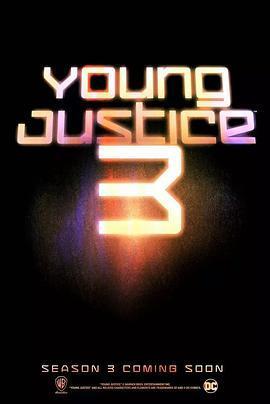 少年正義聯盟 第三季
