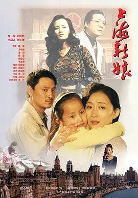 上海新娘 [1997]