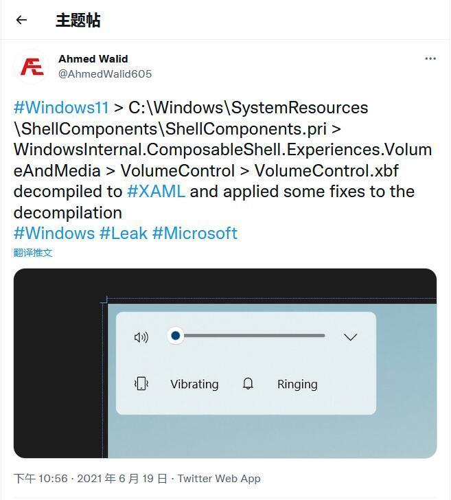 微软正为Windows 11开发新的音量滑块