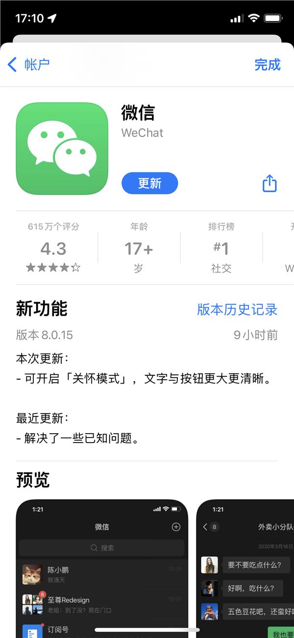 微信iOS推送8.0.15版更新:后台频繁读取相册功能已停用