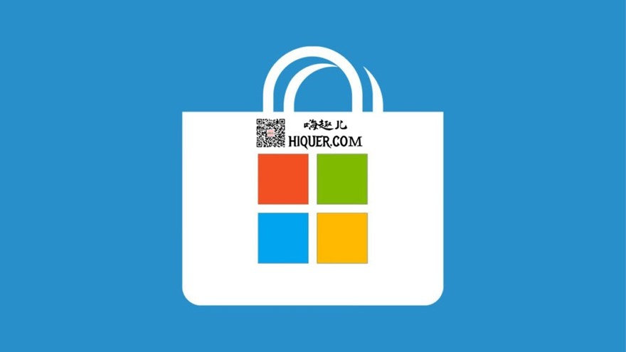 微软商店喜加一