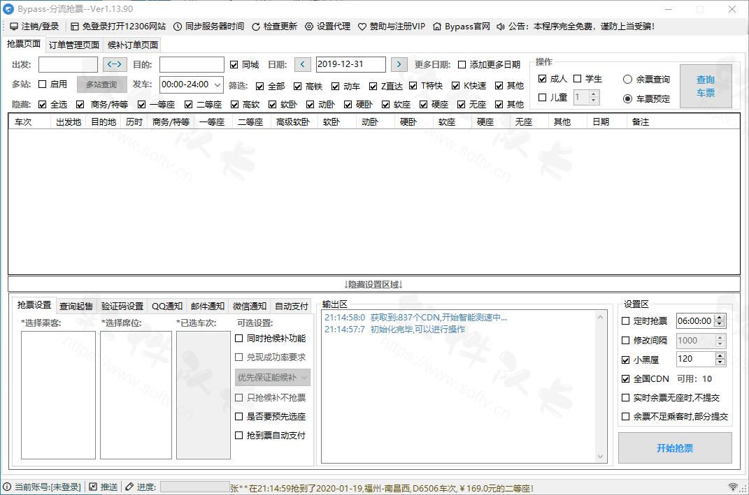 春节抢票的好帮手 12306分流抢票v1.13.90