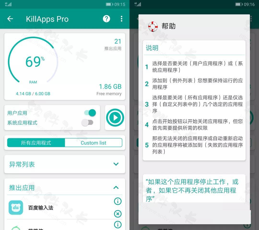 KillApps v1.13.2 解锁专业VIP内购版【安卓版】