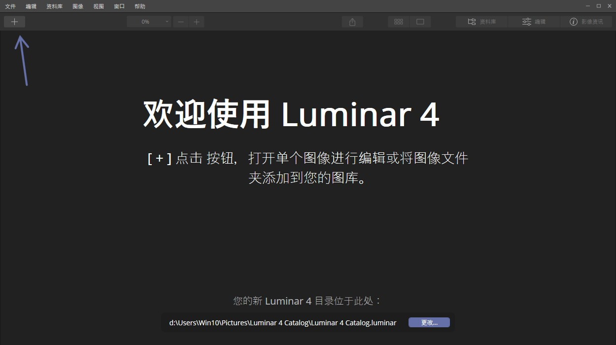 Luminar 4.1.0.5135 绿色已授权版