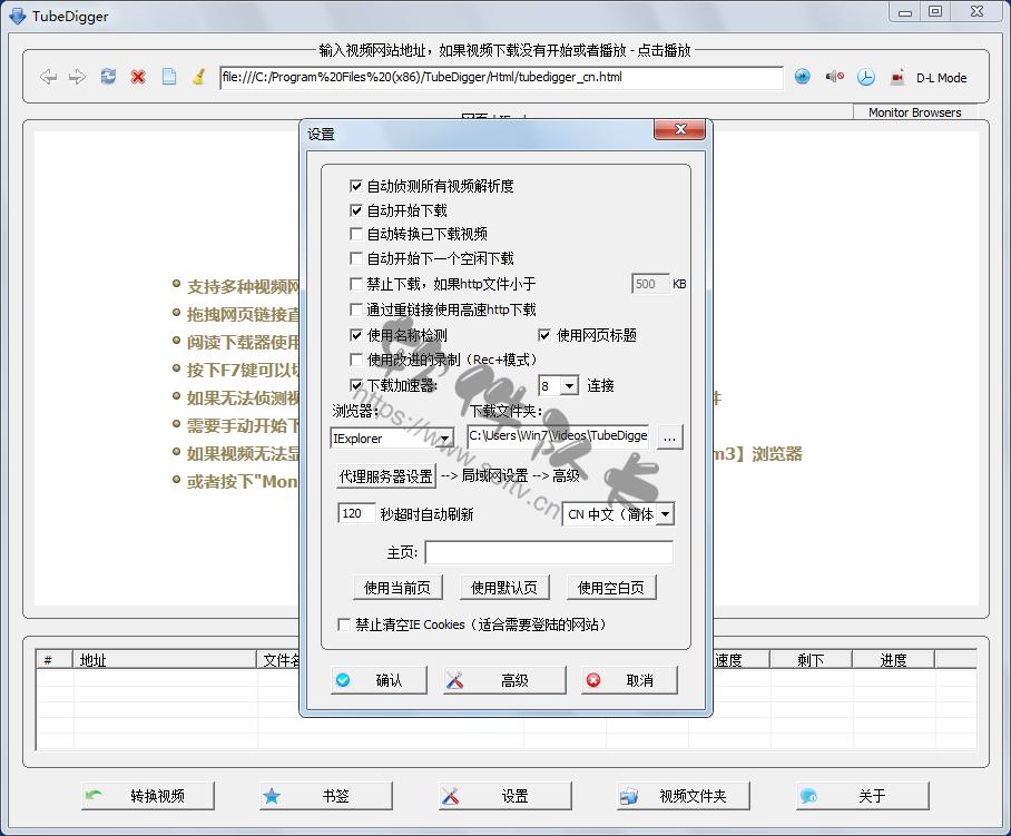 YouTube视频下载 TubeDigger v6.8.7 中文破解版【Win软件】