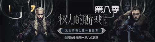 权力的游戏第8季未删减版
