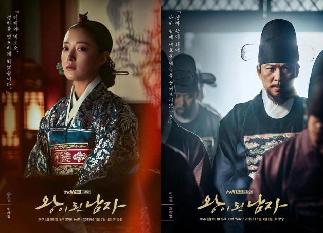 tvN新剧《双面君王》今天开播,吕珍九搭档李世荣值得大家期待!插图2