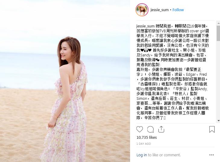 16年来默默耕耘的沈卓盈宣布离开TVB,被网友怀疑是为了结婚!插图2