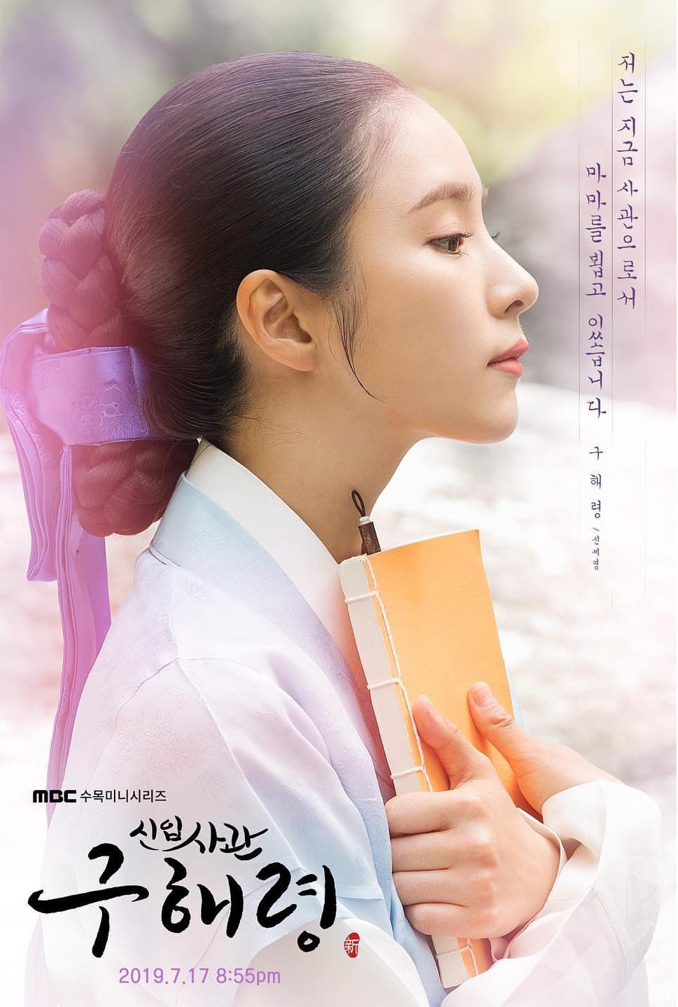暑假就是要追韩剧啦!七月韩剧清单在此,你想追哪部?插图(10)