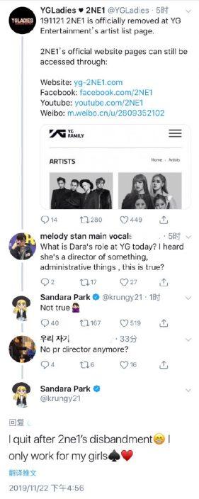 DARA转发支持CL个人新YouTube频道,粉丝感动大呼DARA也赶快离开YG插图5
